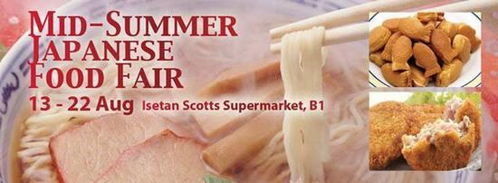 Isetan Mid-Summer Japanese Food Fair (Till 22 Aug 2013)